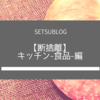 【断捨離】キッチン-食品- 編