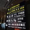 北京空港の国際線乗り継ぎ(トランジット)が、自動機導入でかなりスムーズになりました