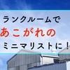 貸し倉庫(トランクルーム)で憧れのミニマリストに!?おすすめのサービス3選!