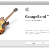 GarageBand'11で追加コンテンツのインストールがいつまでも繰り返される問題について