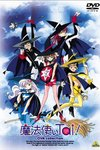 『EMOTION the Best 魔法使いTai! OVA collection』