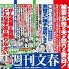 選考委員自らが大賞受賞?。鳥越俊太郎の2016年「裏」流行語大賞
