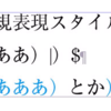 InDesign CC2014から変更された正規表現?