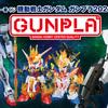 はい!どうも神です!! 一番くじ 機動戦士ガンダム ガンプラ2021 を引いてきたので結果発表&開封レビュー!!