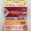 天ぷら定期券3社コラボ始まりました。この先の流れを妄想すると。