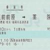 筑前前原→薬院 乗車券
