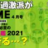 声優過激派がDIME 4月号『ブレーク必至の声優図鑑2021』を斬る…?