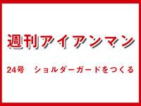 【週刊アイアンマン 24/100号】ショルダーガードをつくる