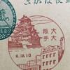 大阪府 大阪大手郵便局 古い風景印
