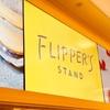 新スイーツ開拓!JR新宿駅・甲州街道改札構内のFLIPPER'S STANDでスフレパンケーキプリンを購入!