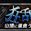 【FFRK】FFⅢナイトメアダンジョン 狂乱の竜王攻略