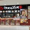 らあめん花月嵐 アルパーク店(西区)飛騨高山中華そば 麺屋 和香葉