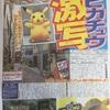 『ポケモンGO』×『名探偵ピカチュウ』の特集と捕まえ方