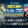 DAY87 サッカーCL決勝