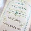 忙しい朝の洗顔におすすめ!泡立たない洗顔料 イグニス「ホット クレンズ」