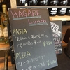 """[桜新町]カルディコーヒーが運営する『ハガレ(HAGARE)』シンプル、且つ、""""美味しい""""のランチを食べてきました。"""