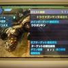 MHXX攻略:集会酒場G★3『トラウマガンキンを退治せよ』 オフライン(ソロ)でクリアー