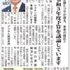 横浜市令和3年度予算を議論しています