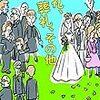 津村記久子『婚礼、葬礼、その他』感想