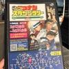 JR東日本『名探偵コナンスタンプラリー2019』第1期の報告