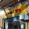 【らーめん梵's  BONES北浦和本店】二郎系-濃厚スープに太麺が暴れる❗️
