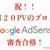 1日のPV20未満の無料ブログでGoogleアドセンスに合格した!そんなブログをご紹介!