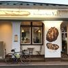 稲城市周辺のおいしいパン屋「ブーランジェリー メゾンユキ」【TVチャンピオン優勝歴あり】