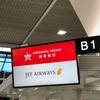 香港・バリ旅行2018