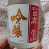 【日本酒飲もう】リピ買いした「白鹿 冷酒飲み比べセット」から生貯蔵 吟醸を飲むぞ~