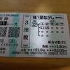 重賞振り返り・マーメイドS・エプソムC(2018/06/10)