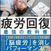 マインドフルネス×脳科学による効果!久賀谷亮 さん著書の「疲労回復 最強の教科書」