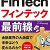 金融庁がFintechベンチャーなどを支援するフィンテック実証実験ハブを設置へ
