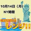 【10/14 NY時間】GBPUSDのレンジに注目!!どっちに抜ける?