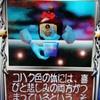 モンスターファーム2レアモン自作CD作成日誌~ゴーレム系~