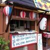 居酒屋「金太郎」大南店の「さばみそ弁当?」(ワカメスープ付き) 350円 (随時更新) #LocalGuides