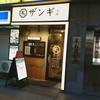 札幌ザンギ本舗 / 札幌市中央区南6条西4丁目