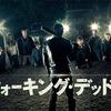 [ま]THE WALKING DEAD(ウォーキング・デッド)シーズン7第1話の衝撃からまだ立ち直れない(ネタバレなし) @kun_maa