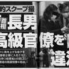 菅義偉の長男が「総務省官僚への違法な接待」をスクープされる