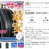 XL規格のタイヤは空気圧に要注意!注意点と計算方法について