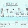 かいじ1号 特急券・グリーン券