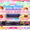 【スクフェス】第10回チャレンジフェスティバル終了