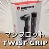 【おすすめ/マンフロット】スマホを三脚に固定できるアダプター「Twist Grip」を使ってみた