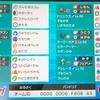 【剣盾S4シングル】邀撃バンギバナガア【最終101位/142位】