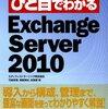 Exchange Web Services(EWS)の認証方式