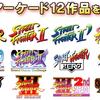 「ストリートファイター 30th アニバーサリーコレクション インターナショナル」日本でも販売開始!