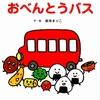 乗り物と食べ物に興味があるなら…「おべんとうバス」が楽しい!
