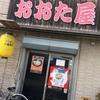 武蔵藤沢駅ラーメン おおた屋 Noodle&riceball