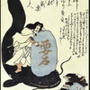 龍から鯰へ、そして再び龍の時代  大阪北部地震