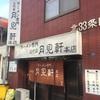 札幌ライブ