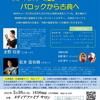 3月30日(火)ぼんぐうサロン vol.3 フルートとギターの饗宴(福岡市)
